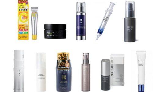 メンズにおすすめの美容液ランキング11選!早めのエイジングケアで老け顔対策【2020年最新】