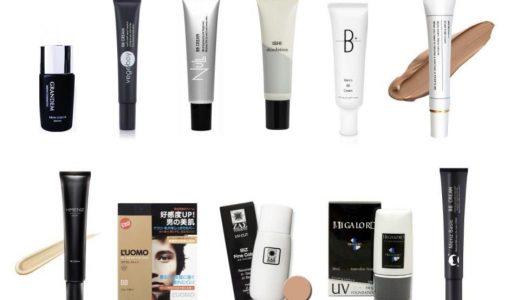 自然な仕上がり!メンズファンデーションおすすめランキング11選|毛穴を隠して肌を綺麗に見せる商品