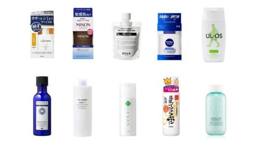 【全30種から徹底比較】メンズ乳液おすすめランキング15選|テカリやニキビ跡をケアするコスパ最強の市販品