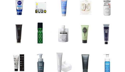 肌の悩み別!メンズ洗顔料おすすめランキング17選。納得できる品質・価格の商品まとめ