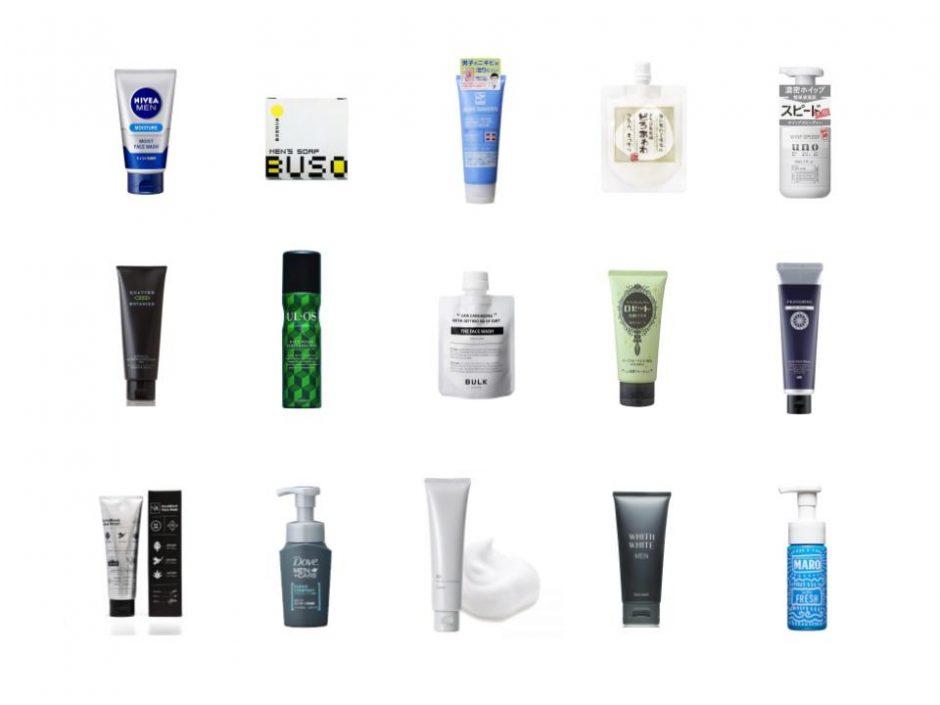料 メンズ 洗顔