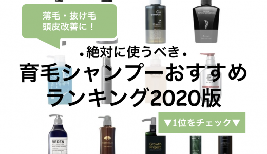 【2020年最強】男性育毛シャンプーおすすめランキング14選|薄毛・抜け毛・頭皮改善に人気の市販品