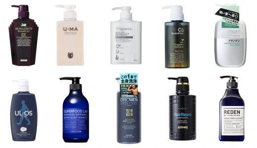 【美容師が推薦】メンズシャンプーおすすめランキング20選|頭皮トラブル解消&いい匂いの人気商品