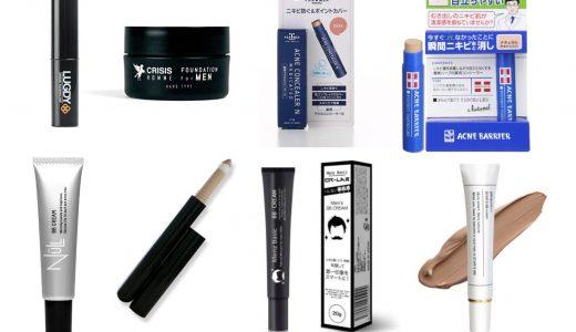 メンズコンシーラーおすすめランキング11選|ニキビ・青ヒゲをカバー!バレずに使える市販品&使い方