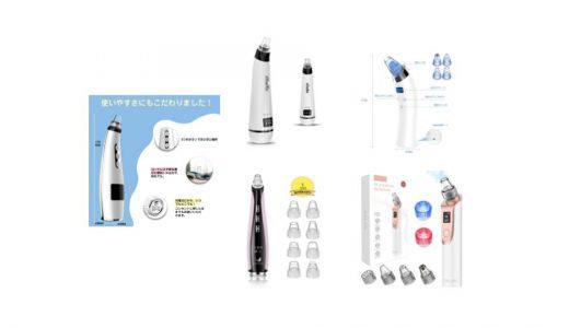 【2020年最新】毛穴吸引器おすすめランキング鉄板5選!黒ずみ・ニキビ・いちご鼻対策に効果的な人気商品