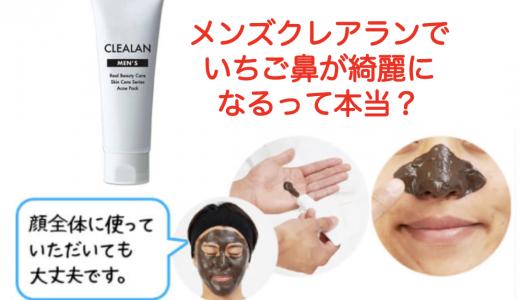 【1ヶ月検証済み】メンズクレアランの効果・口コミ・使い方を総まとめ!いちご鼻が綺麗になるって本当?
