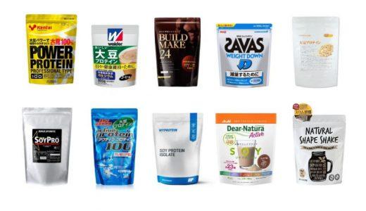 【ダイエット中に】ソイプロテインおすすめランキング10選|低カロリーで腹持ちがいい人気商品