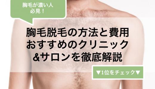 胸毛が濃い人は必見!脱毛方法・費用・おすすめのクリニックを徹底解説した総まとめ