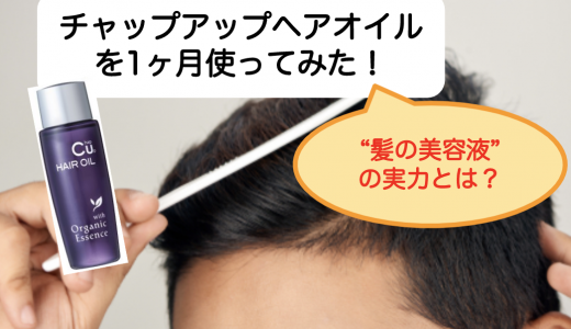 """チャップアップヘアオイルの評判・効果を総まとめ!1ヶ月検証してわかった""""髪の美容液""""の実力とは?"""