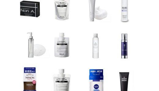 【超入門編】メンズスキンケア化粧品おすすめランキング12選|初心者必見!洗顔料・化粧水・乳液・オールインワンの売れ筋を一挙公開