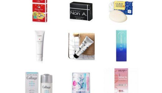 【ニキビケア洗顔料オブザイヤー2020】おすすめ市販ランキング10選|肌質別!炎症予防できる人気商品&使い方