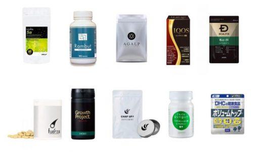 育毛サプリおすすめランキング10選!髪の材料をダイレクトに補給し薄毛を改善する人気商品