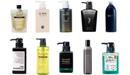 【敏感肌OK】頭皮に優しいシャンプーランキング10選|美容師がおすすめする安くて安全な商品