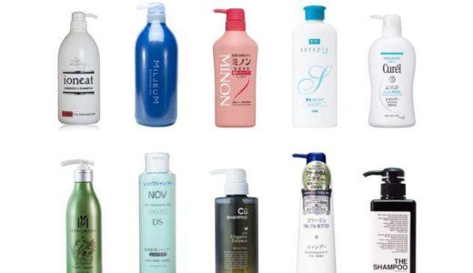 【低刺激】アトピー体質におすすめのシャンプーランキング10選|頭皮のかゆみを抑える安心の人気商品