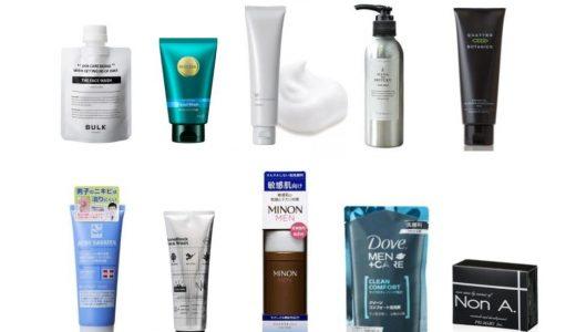 30代メンズにおすすめの洗顔料ランキング9選|脂性肌・乾燥肌・ニキビ肌のお悩み別!コスパ最強な人気商品