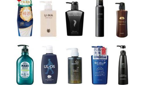 頭皮の臭い対策におすすめのシャンプーランキング10選!男の脂っぽい臭いを解消する人気商品
