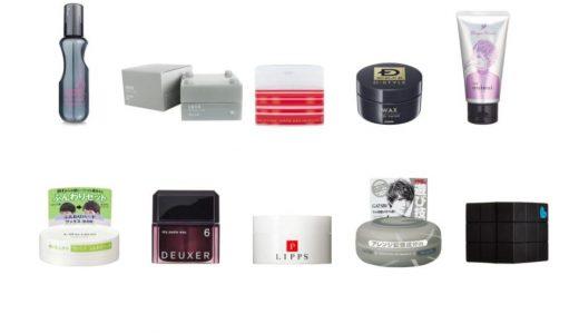 軟毛におすすめのメンズワックスランキング10選|表参道の美容師が選ぶ!柔らかい髪がキマる人気商品