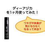 D AGICA(ディーアジカ)の口コミ・効果を総まとめ!ワキガや体臭に効くって本当?【1ヶ月検証済み】