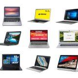 安いのに高性能なノートパソコンおすすめランキング15選!PCマニアが選ぶ2020年最強の機種