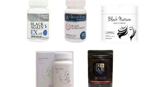 白髪サプリおすすめランキング5選|黒くてツヤのある元気な髪へ導く人気商品