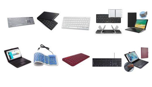 タブレット用キーボードおすすめランキング10選|電子機器マニアが選ぶ!安いのに使い勝手抜群の人気商品