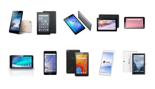 7インチタブレットおすすめランキング10選!端末マニアが選ぶ2020年最強の商品