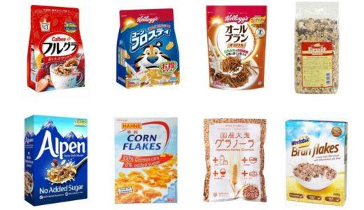 【栄養満点】シリアルおすすめランキング10選|ダイエットや筋トレに人気!美味しい食べ方も解説