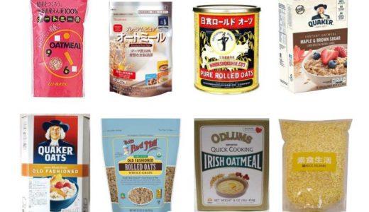【安くて栄養豊富】オートミールおすすめランキング10選|ダイエットや筋トレに人気の商品&美味しい食べ方