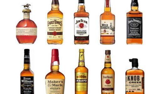 【酒マニアが厳選】バーボンおすすめランキング15選|初心者でも大人の味わいを楽しめる人気商品