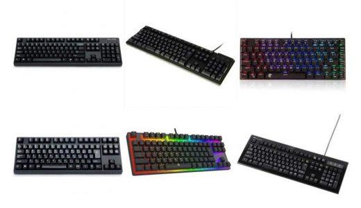メカニカルキーボードおすすめランキング15選|PCマニアが選ぶ!安いのにゲームや作業効率化に役立つ人気商品