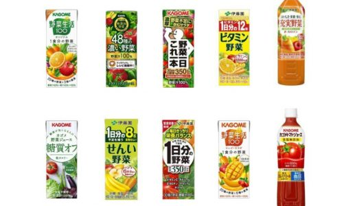 【野菜ジュースオブザイヤー2020】おすすめランキング10選|肌荒れやダイエットに効果的な栄養満点の人気商品