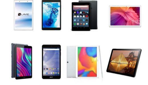【値段別】安いタブレットおすすめランキング10選|電子機器マニアが選ぶ!ゲームやイラスト使用に向いた軽い人気商品