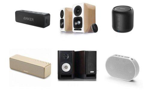 iPhone用スピーカーおすすめランキング15選|スマホマニアが選ぶ!安いのに高音質な人気商品【2020年最新】