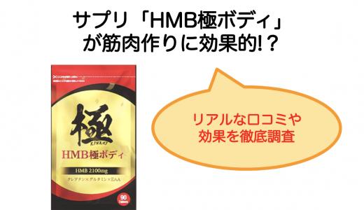 HMB極ボディが筋肉作りに効果的って本当?口コミや評判を徹底調査