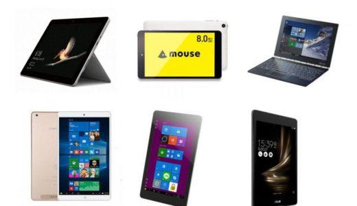 Windowsタブレットおすすめランキング10選|電子機器マニアが選ぶ!2020年最強の人気商品