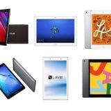 Wi-fiモデルタブレットおすすめランキング12選|電子機器マニアが選ぶ!安いのにサクサク快適な人気商品