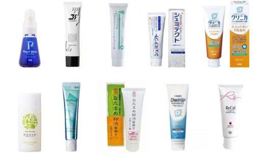 歯磨き粉おすすめランキング15選|フッ素で虫歯予防!市販で買えるコスパ良好な人気商品