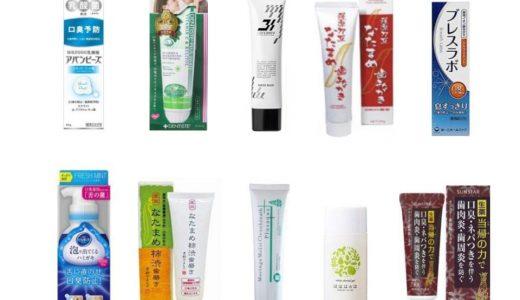 口臭対策用の歯磨き粉おすすめランキング10選|スッキリ爽快!臭わなくなると話題の商品