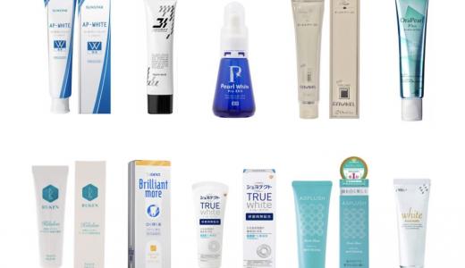 ホワイトニング用歯磨き粉おすすめランキング10選|市販から歯科用まで口コミで人気の商品