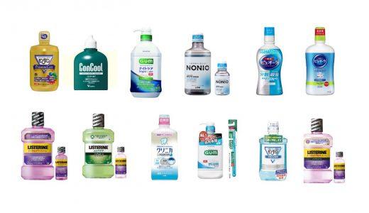デンタルリンスおすすめ市販ランキング12選|口臭予防や低刺激などタイプ別!キレイな歯と息を目指す人気商品