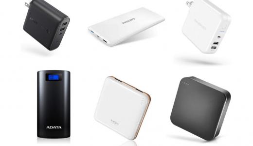 モバイルバッテリーおすすめランキング15選|Ankerなど国産メーカーも!充電容量別にアマゾンや楽天の人気商品を比較