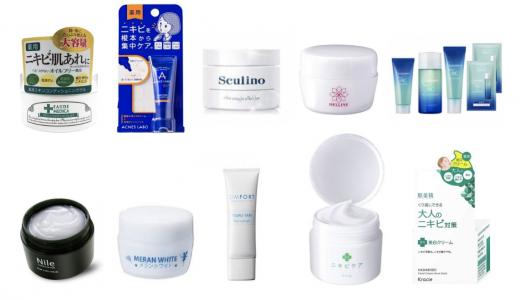 メンズ向けニキビケアクリームおすすめランキング10選|大人ニキビや赤ニキビなどお悩み解消に人気の商品
