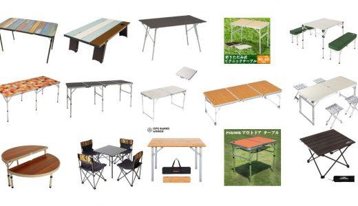 キャンプ用テーブルおすすめランキング15選|コールマンやロゴスなどの人気メーカー商品や用途別の選び方を解説