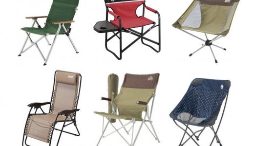 アウトドアチェアおすすめランキング15選|ロゴスやヘリノックスなどのメーカーや座り心地のタイプ別人気商品