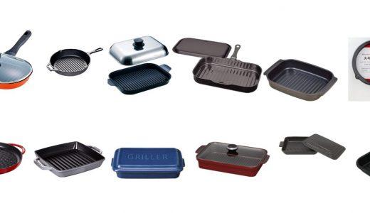 グリルパンおすすめランキング12選|用途別!ステーキやハンバーグ調理に最適な人気商品&キャンプ向けレシピ