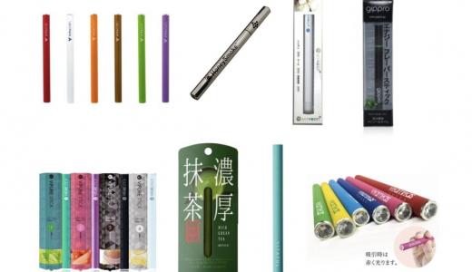 使い捨て電子タバコおすすめランキング10選|コスパ順!2020年の人気商品を徹底解説