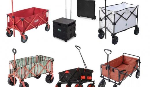 アウトドアワゴンおすすめランキング10選|荷物や子供を載せてラクラクキャンプ!高コスパ人気商品を耐荷重別に紹介