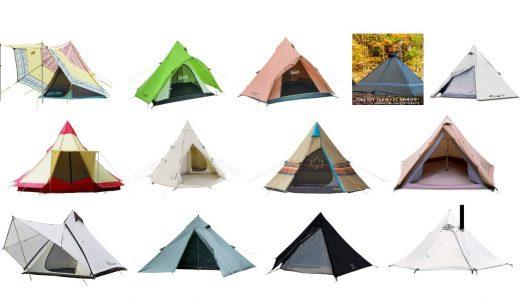 ティピーテントおすすめランキング13選|使用人数別!設営簡単でキャンプをおしゃれにしてくれる人気商品