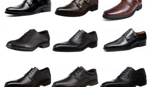 ビジネスシューズおすすめランキング15選|歩きやすい&疲れにくいコスパで選ぶ人気商品