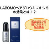 LABOMOヘアグロウミノキシ5の発毛、育毛(壮年性脱毛症)への効果とは?最新の気になる発毛剤を徹底調査
